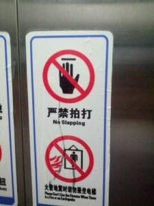 """""""Im Aufzug bitte keine Ohrfeigen verteilen!"""""""